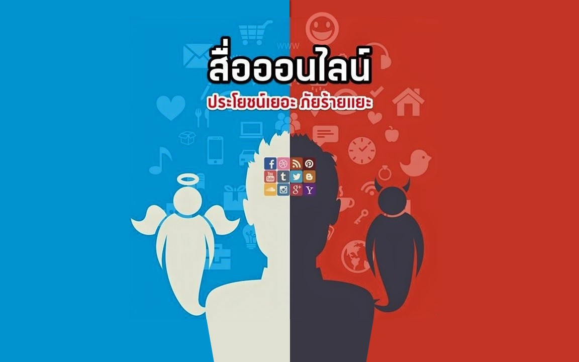 Online-media